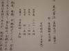Owari_001